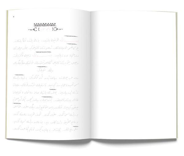 1. Söz, Yazı Mektubu, 6. Hüccet-i İmaniye, 10.Hüccet-i İmaniye (Gölgeli - Yazı Eseri)