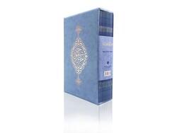 Rahle Boy 30 Cüz Kur'an-ı Kerim (Mavi, Karton Ciltli, Kutulu)- - Thumbnail