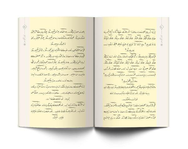 32.Söz (Osmanlıca)