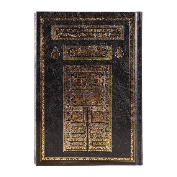 Ahşap Kutulu Kur'an-ı Kerim (Hafız Boy - Dikey)