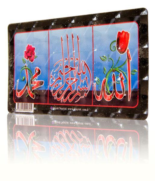 Allah, Muhammed, Besmele (Magnet)