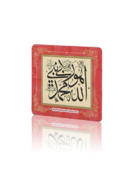 Allah, Muhammed, Hüve Rabbi (Magnet)