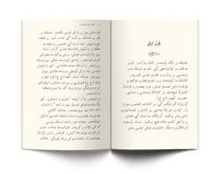 Allah'ın Sevdiği Kullar (Osmanlıca-Latince ) - Thumbnail