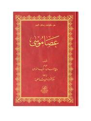 (Arapça Asayı Musa) عصا موسى - Thumbnail