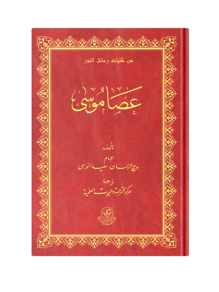 (Arapça Asayı Musa) عصا موسى