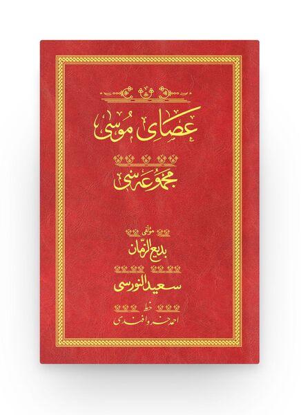 Asayı Musa - Kırmızı (Yazı Eseri Cildi)