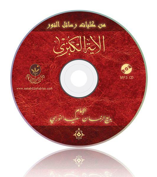 Ayetü'l Kübra Risalesi MP3 (Arapça)
