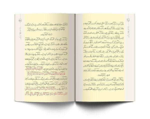 Ayet'ül Kübra Risalesi (Osmanlıca)