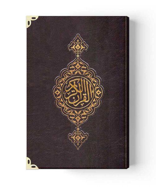 B.Cep Boy Suni Deri Kur'an-ı Kerim (Özel, Mühürlü)