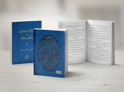 Bediüzzaman Hz. ve Risale-i Nur Hizmeti (Osmanlıca) - Thumbnail