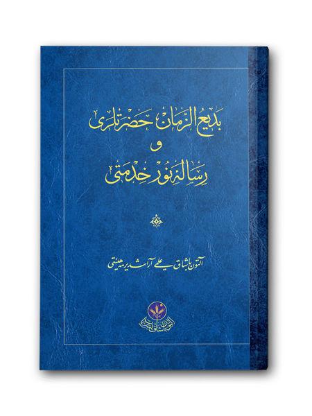 Bediüzzaman Hz. ve Risale-i Nur Hizmeti (Osmanlıca)