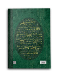 Bediüzzaman'ın Tarihçe-i Hayatından Harikalar (Osmanlıca) - Thumbnail