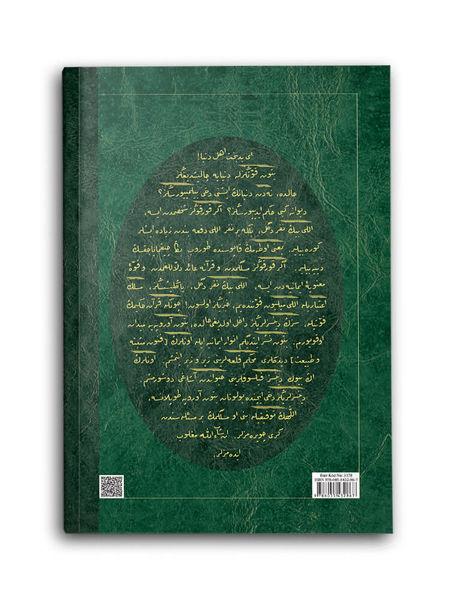 Bediüzzaman'ın Tarihçe-i Hayatından Harikalar (Osmanlıca)