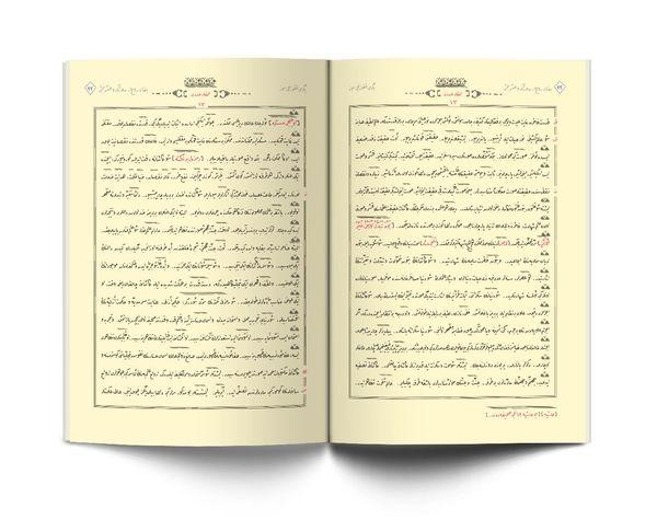 Beka-yı Ruh Melaike ve Haşr Risalesi (Osmanlıca)