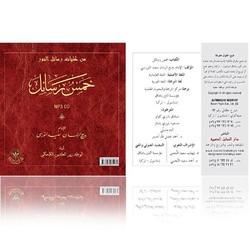 Beş Risale MP3 (Arapça) - Thumbnail