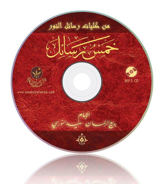 Beş Risale MP3 (Arapça)