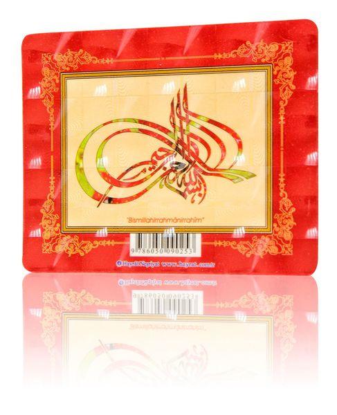 Besmele - Kırmızı Çerçeveli (Magnet)