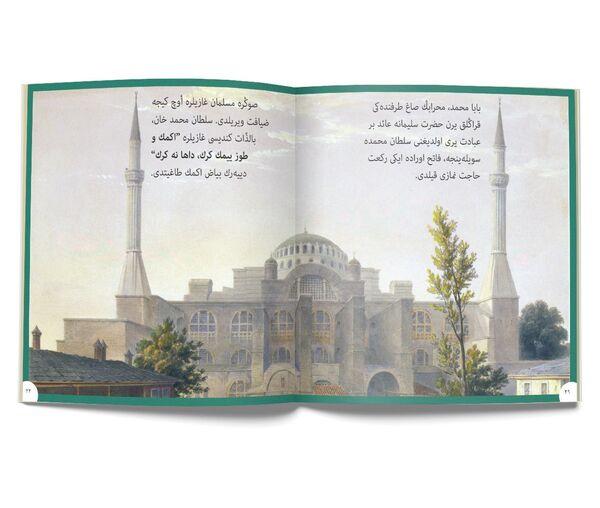 Büyük Ayasofya Camii (Osmanlıca)