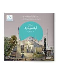 Büyük Ayasofya Camii (Osmanlıca) - Thumbnail