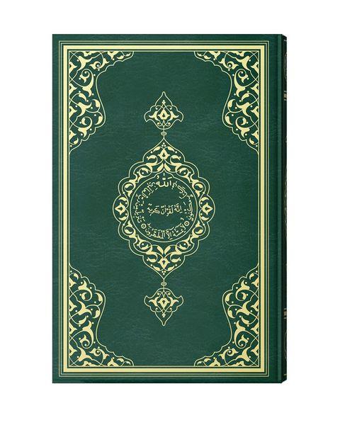 Büyük Cami Boy Renkli Kur'an-ı Kerim (Mühürlü)