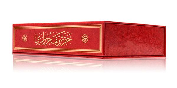 Çanta Boy 30 Cüz Kur'an-ı Kerim (Özel Kutulu, Karton Kapak, Mühürlü)