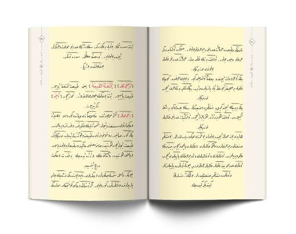 Çanta Boy Beş Risale Mecmuası (Osmanlıca)