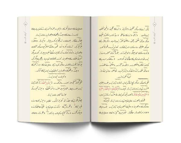 Çanta Boy Gençlik Rehberi Mecmuası (Osmanlıca)