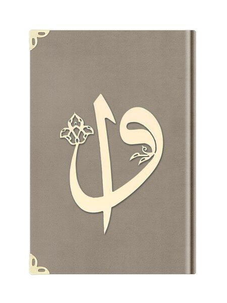 Çanta Boy Kadife Kuran-ı Kerim (Vizon, Elif-Vavlı, Yaldızlı, Mühürlü)