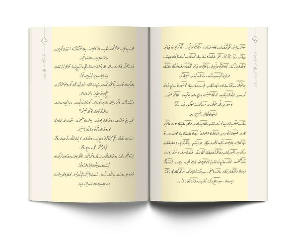Çanta Boy Lemaat Risalesi (Osmanlıca)