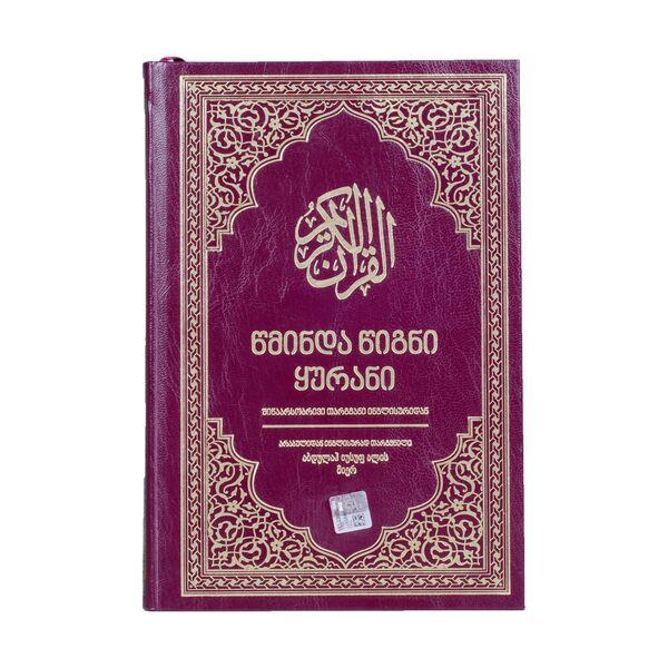 Çanta Boy Mealli Kur'an (Gürcüce)
