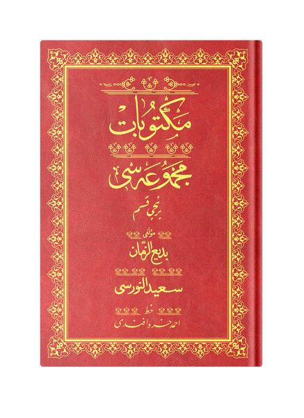 Çanta Boy Mektubat-1 Mecmuası (Osmanlıca)