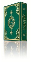 Cep Boy 30 Cüz Kur'an-ı Kerim (Özel Kutulu, Kartok Kapak, Mühürlü) - Thumbnail