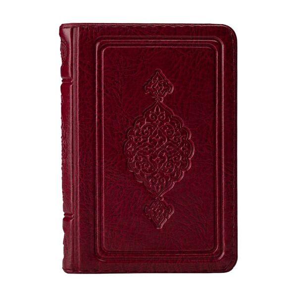 Cep Boy Kur'an-ı Kerim (Bordo Renk, Kılıflı, Mühürlü)