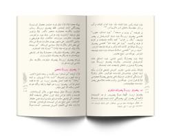 Delilleriyle İman Esasları (Osmanlıca) - Thumbnail