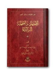 El İctihad Ve's Sahabe Ene ve Zerre (Arapça) - Thumbnail