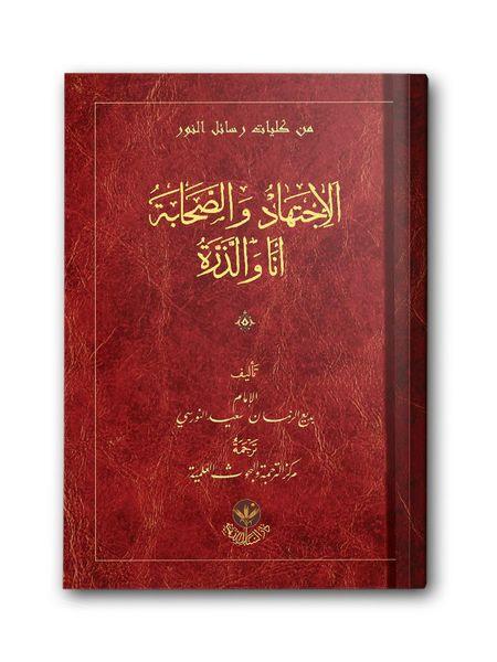 El İctihad Ve's Sahabe Ene ve Zerre (Arapça)