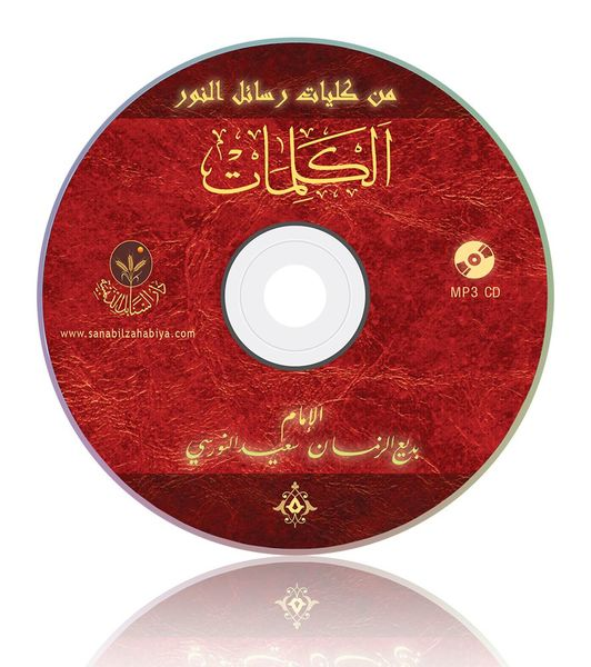 El-Kelimat (Arapça, MP3)