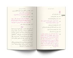 Elifbatik Atasözleri (Osmanlıca) - Thumbnail
