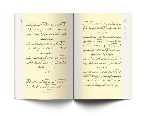 Ene ve Zerre Risaleleri (Osmanlıca)