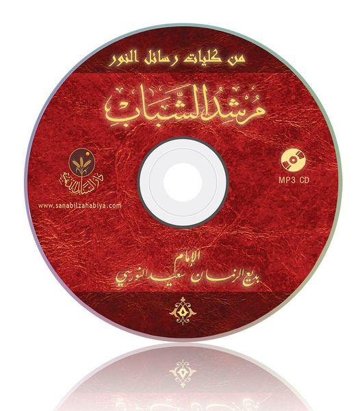 Gençlik Rehberi MP3 (Arapça)