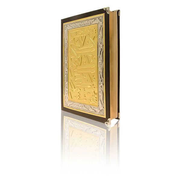 Gümüş-Altınkaplama Kur'an-ı Kerim (Çanta Boy)