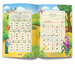 Gürcüce Kur'an Elifbası (Orta Boy) - Thumbnail