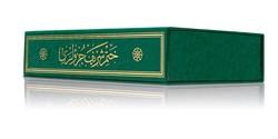 Hafız Boy 30 Cüz Kur'an-ı Kerim (Karton Ciltli, Özel Kutulu, Mühürlü) - Thumbnail