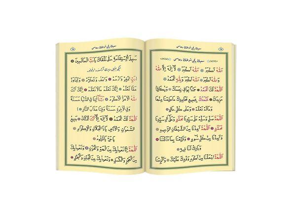 Hafız Boy Hac ve Umre Duaları