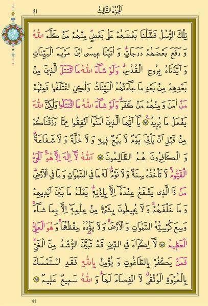 Hafız Boy Renkli Kur'an-ı Kerim (Kutulu, Yaldızlı, Mühürlü)
