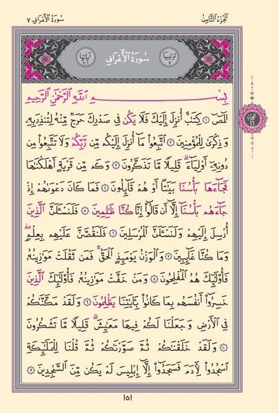 Hafız Boy Resm-i Osmani Kur'an-ı Kerim (Mavi, Mühürlü)