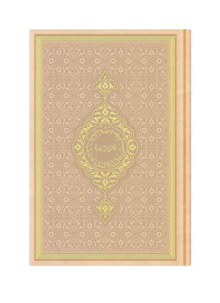 Hafız Boy Termo Deri Kuran-ı Kerim (Altın, Mühürlü)