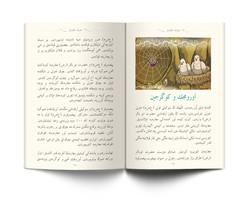 Harika Hikayeler (Osmanlıca) - Thumbnail