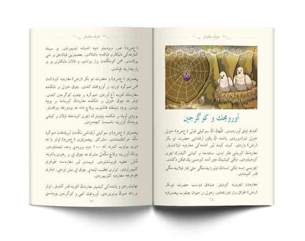 Harika Hikayeler (Osmanlıca)