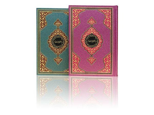 Hayrat Kur'an Kalemi, Kur'an Okuyan Kalem Kur'an (Yeşil-Orta Boy)